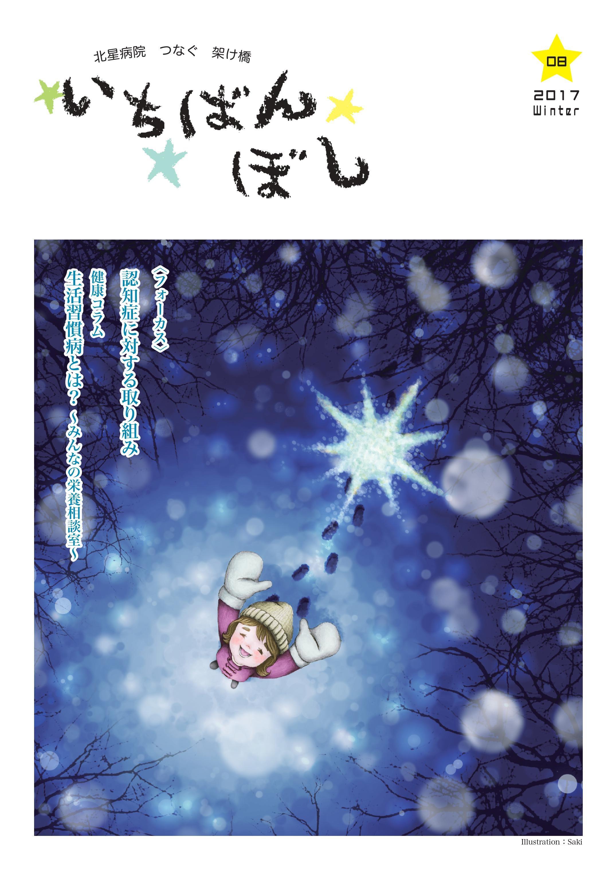 2017.01.00いちばんぼし表紙.jpg