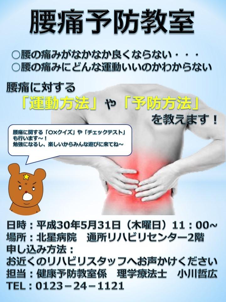 腰痛予防教室④ チラシ.jpg