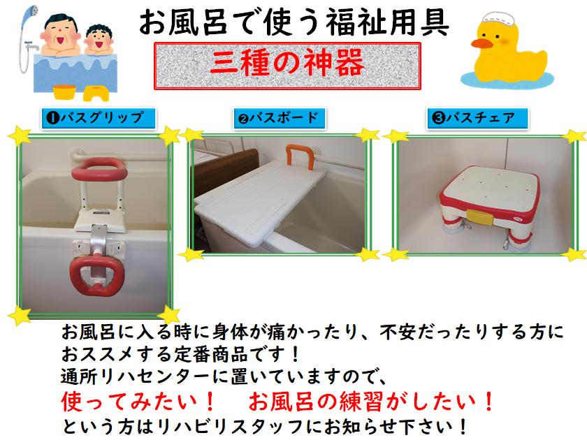 20211005通所スライド③.png