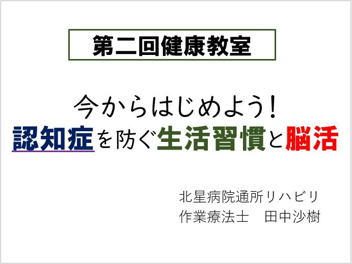 田中さんスライド①.png