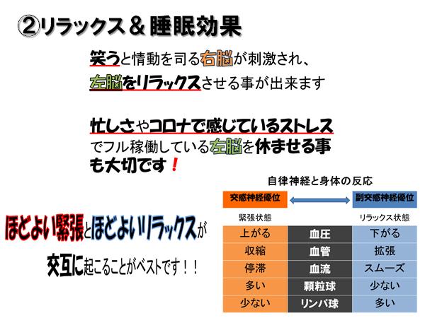 20201126前田さん・松本さんスライド②.png