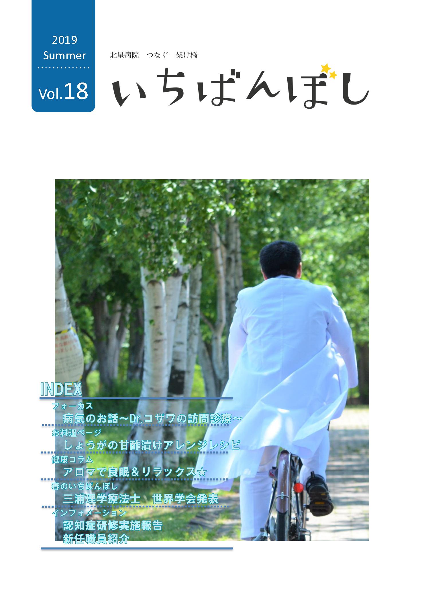 いちばんぼし2019夏号_完成版 (2)_ページ_01.png