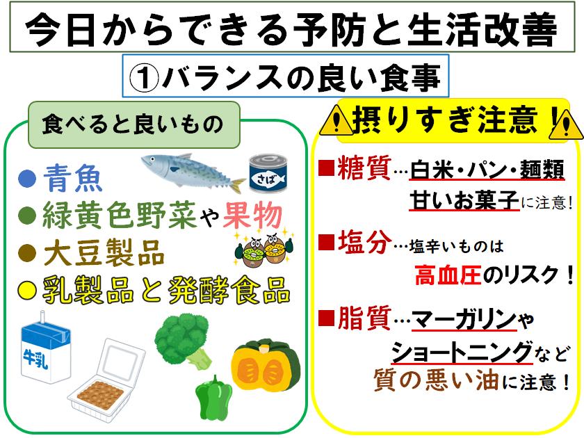 田中さんスライド③.png