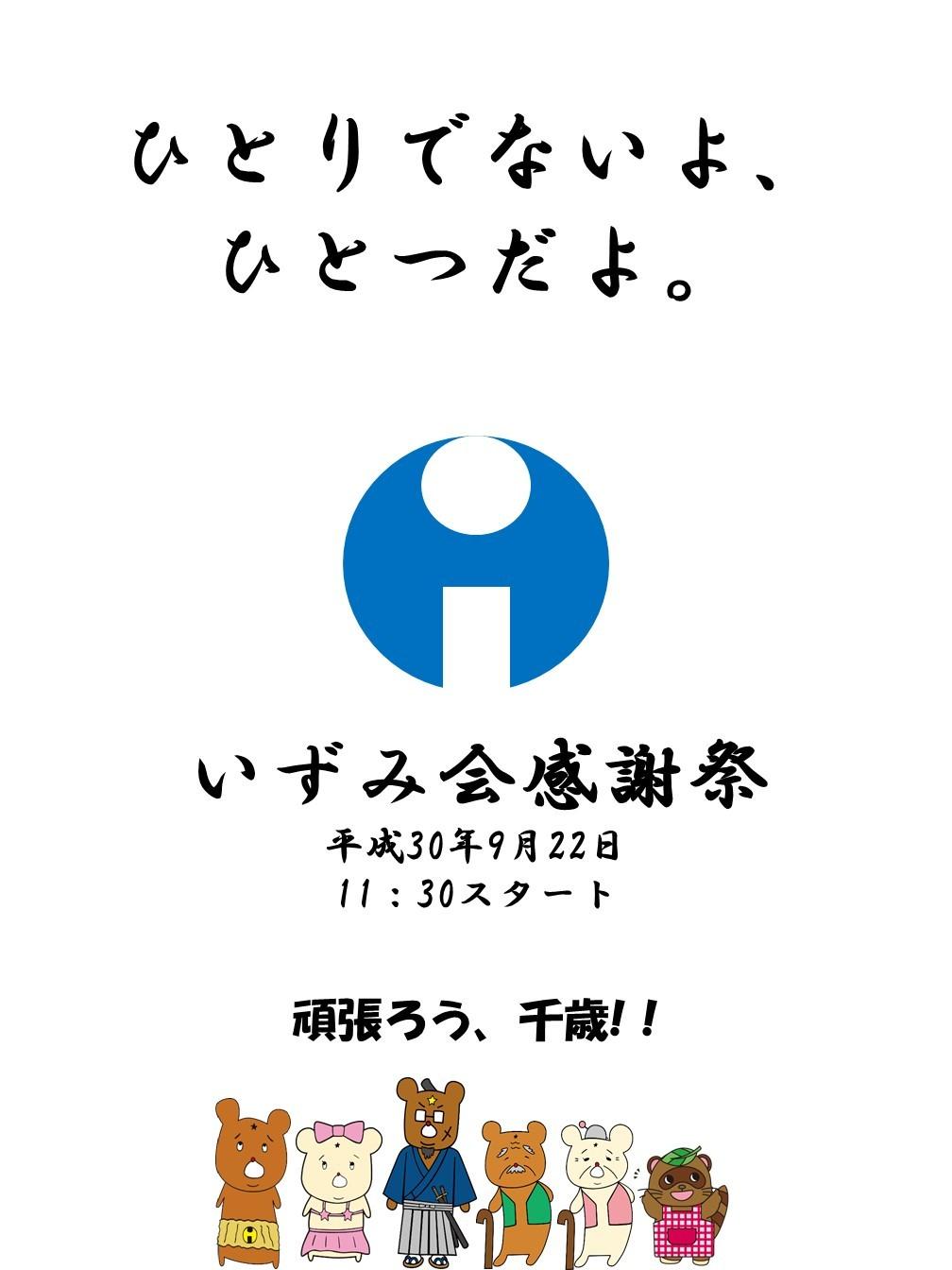 感謝祭ポスター2.jpg
