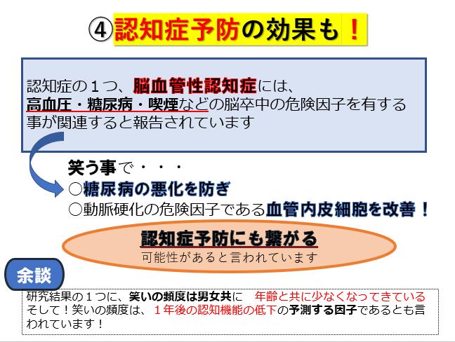 20210831スライド④.png