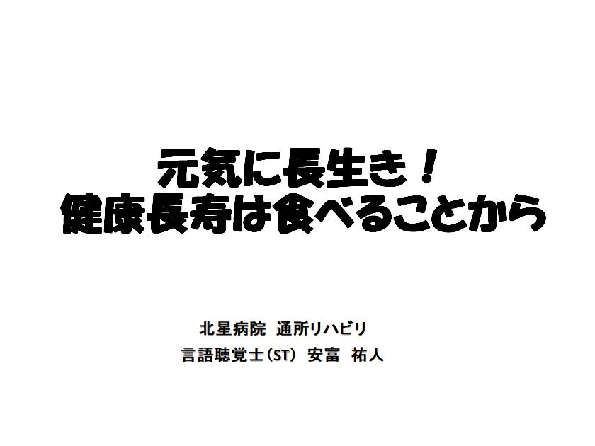 20201023安富さんスライド①.png