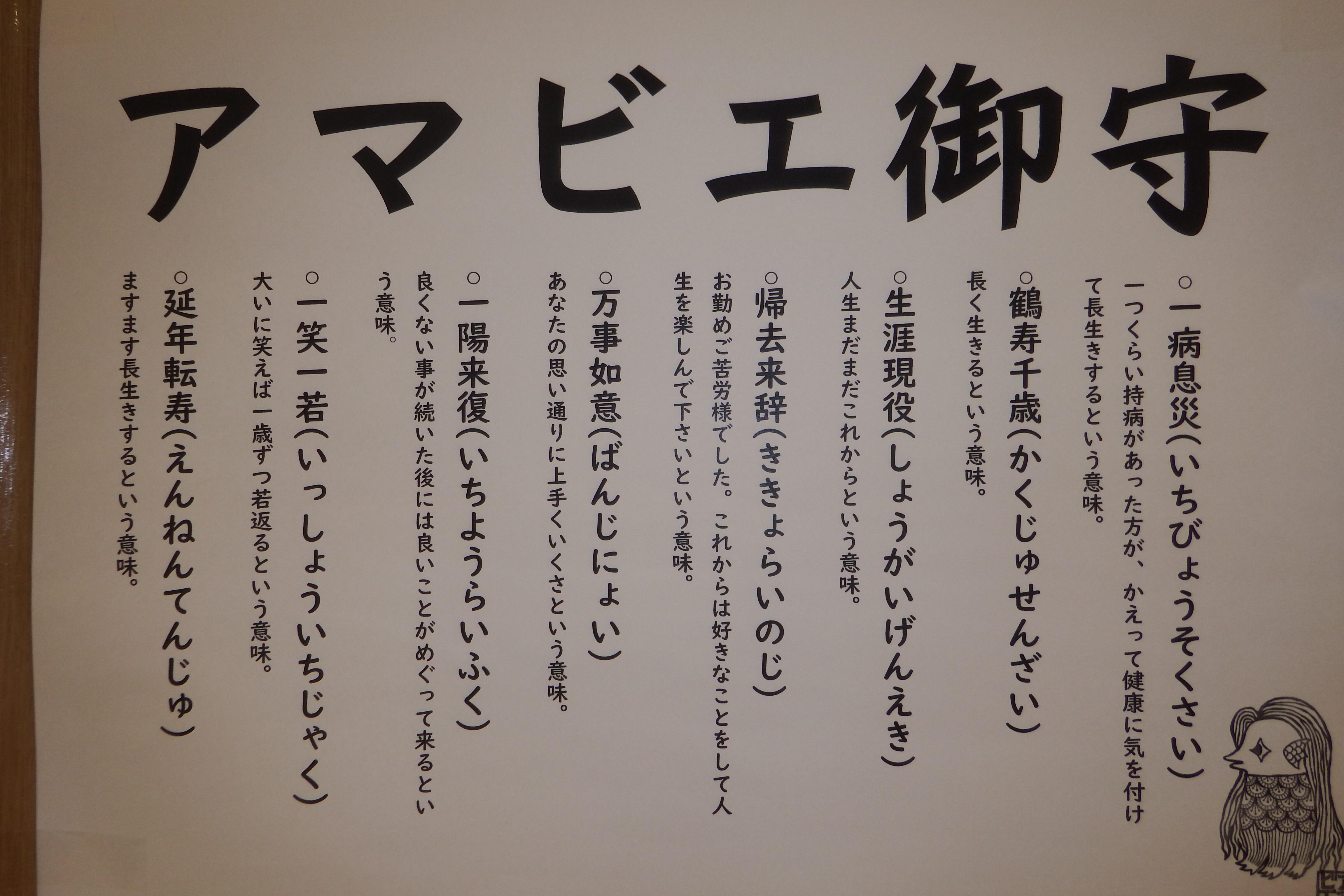 20210115アマビエ御守②.JPG