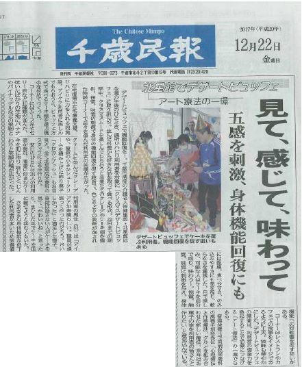 H29.12.25千歳民報.JPG